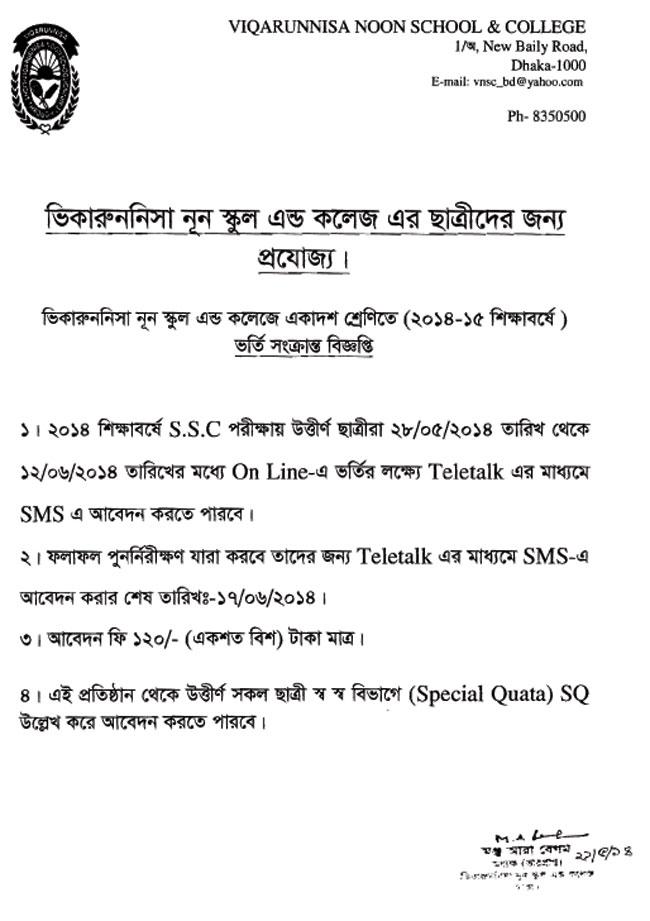 vnc-admission-2014-2