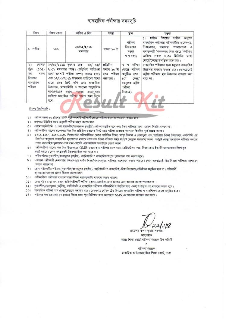 ssc result 2019 resultkit 2