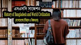 SSC History of Bangladesh and World Civilization