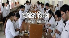 ssc general science