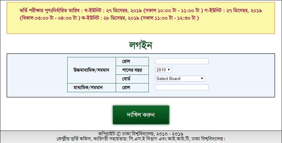 Barisal University Admission Apply