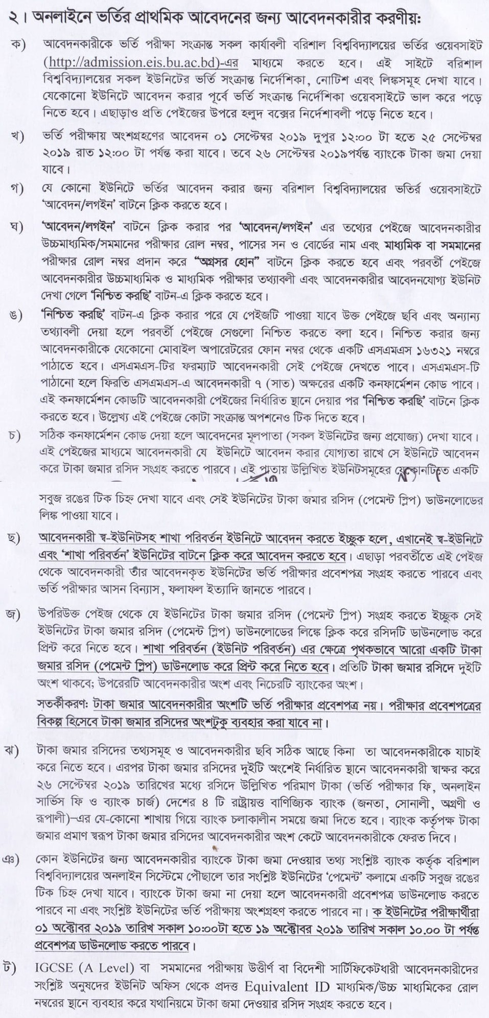 barisal university application procedure