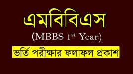 mbbs bds medical admission result