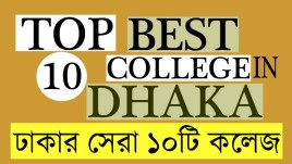 top 10 college in dhaka