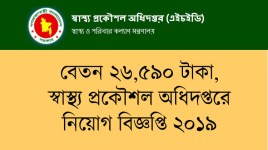 Health Engineering Department HED job circular