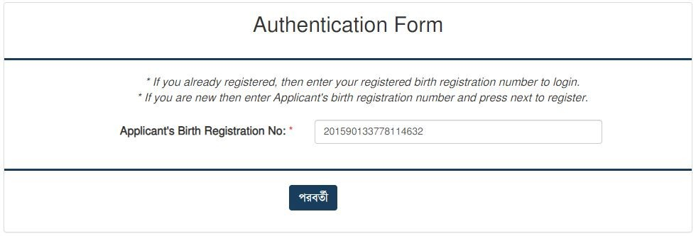 Applicants Birth Registration No