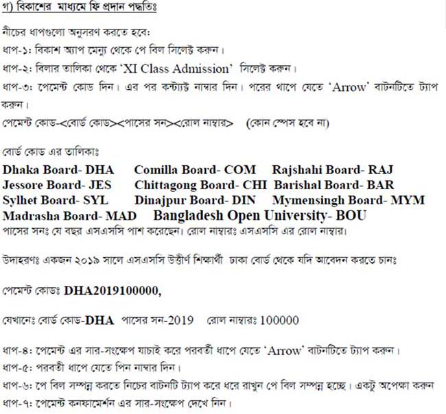 HSC Admission payment by Bkash