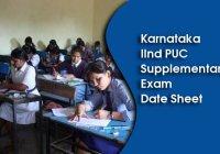kseeb-supplementary-exam