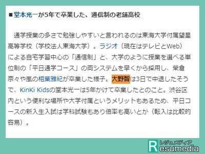大野智 東海大学付属望星高等学校 記事