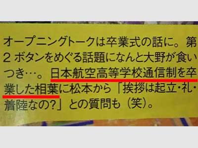 相葉雅紀 雑誌 日本航空高等学校