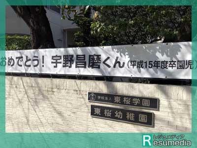 宇野昌磨 東桜幼稚園 出身