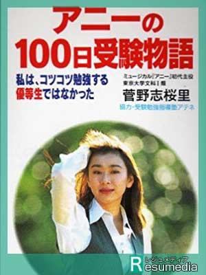 山尾志桜里 アニーの100日受験物語