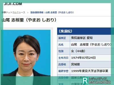 山尾志桜里 大学 東京大学出身