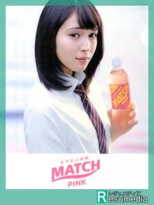 広瀬アリス ビタミン炭酸-MATCH