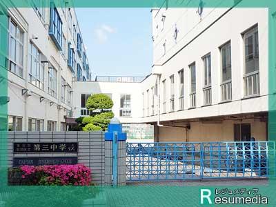 加護亜依 目黒区立 第三中学校
