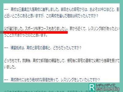 吉田沙保里 高校 普通科スポーツ科学