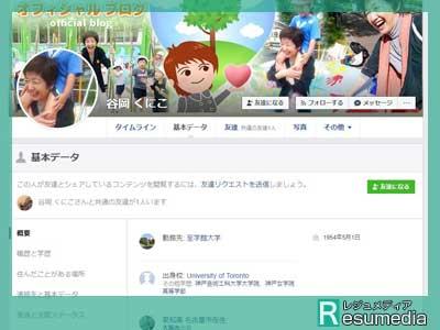 谷岡郁子 Facebook