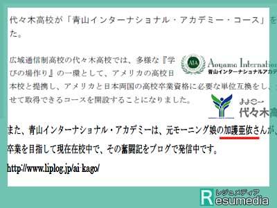 加護亜依 高校 青山インターナショナルアカデミー出身