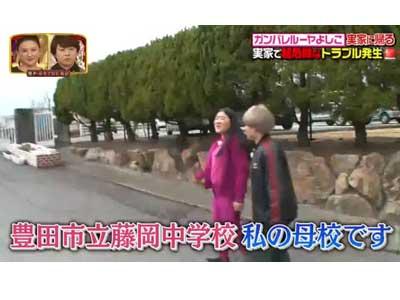 ガンバレルーヤよしこ 藤岡中学校