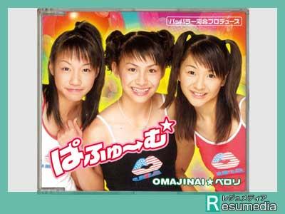 Perfume デビューシングル OMAJINAI★ペロリ