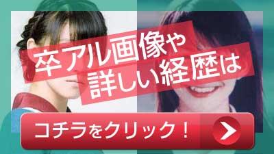 西脇綾香 卒アル リンク