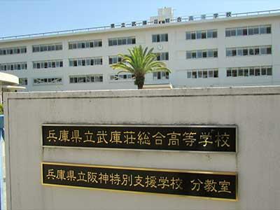 兵庫県立武庫荘総合高等学校