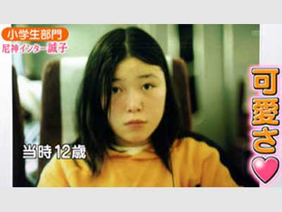 狩野誠子 小学生時代