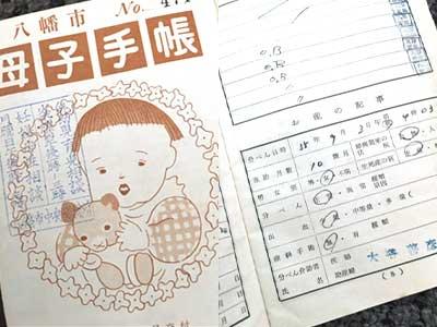 野田聖子 母子手帳