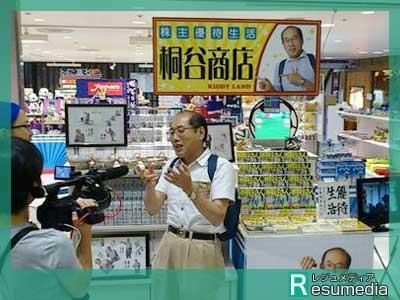 桐谷広人 桐谷商店 大阪