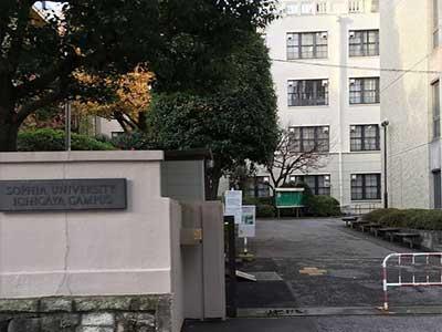 上智大学 市ヶ谷キャンパス