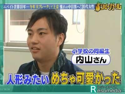尼神インター 狩野誠子 ボンビーガール 内山さん