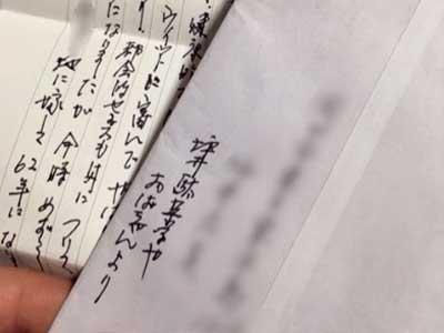 藤原史織 手紙