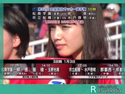 小松菜奈 第92回全国高校サッカー選手権