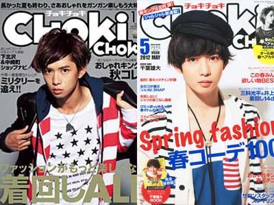 千葉雄大 大学時代 雑誌 CHOKi CHOKi Choki