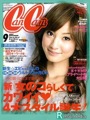 西山茉希 雑誌 CanCan