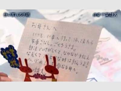千葉雄大 手紙 母親