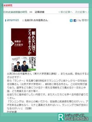 古市憲寿 越谷北高校 ホームページ