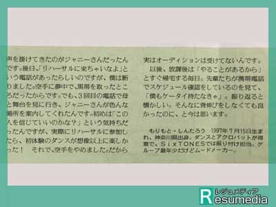 森本慎太郎 読売中高生新聞