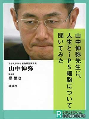 山中伸弥教授 山中伸弥先生に、人生とiPS細胞について聞いてみた
