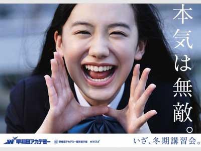芦田愛菜 CM 早稲田アカデミー