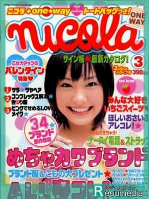 新垣結衣 雑誌 ニコラ