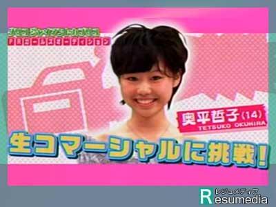 ぺこ テレビ カプリコ