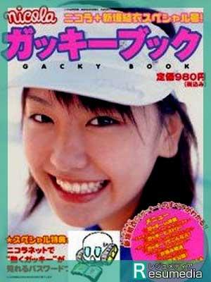 新垣結衣 ニコラ 雑誌