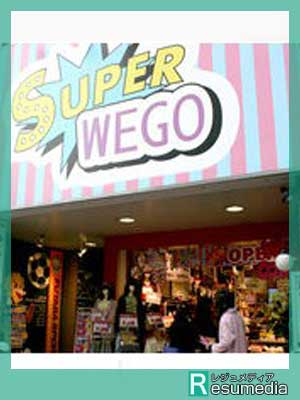 ぺこ アルバイト先 SUPER-WIGO