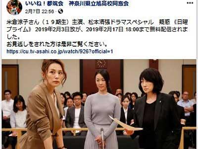 神奈川県立旭高等学校 フェイスブックページ