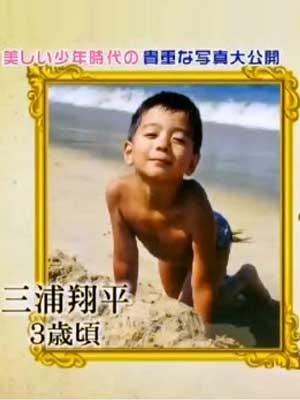三浦翔平 幼少期 3歳