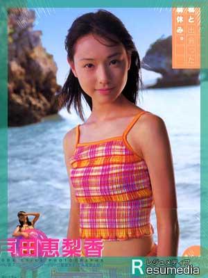 戸田恵梨香 写真集 はじめて君と出会った夏休み