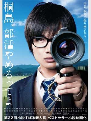 神木隆之介 映画 桐島、部活やめるってよ