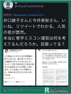 井口綾子 裏アカウント