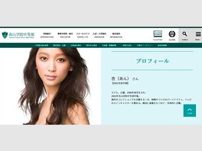 杏 青山学院中等部 ホームページ